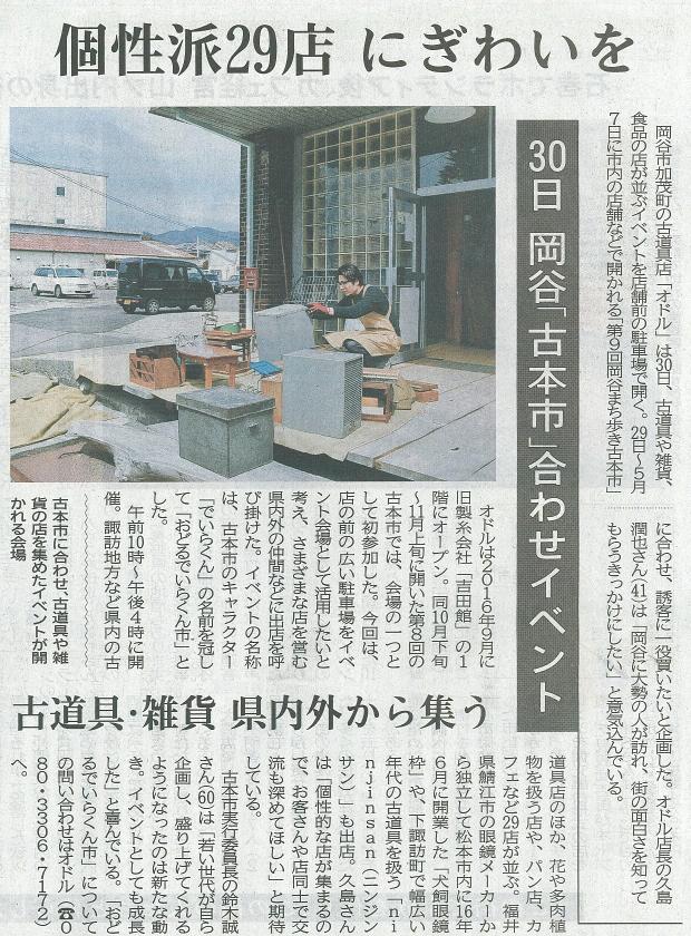 0411_sinmai_suwa