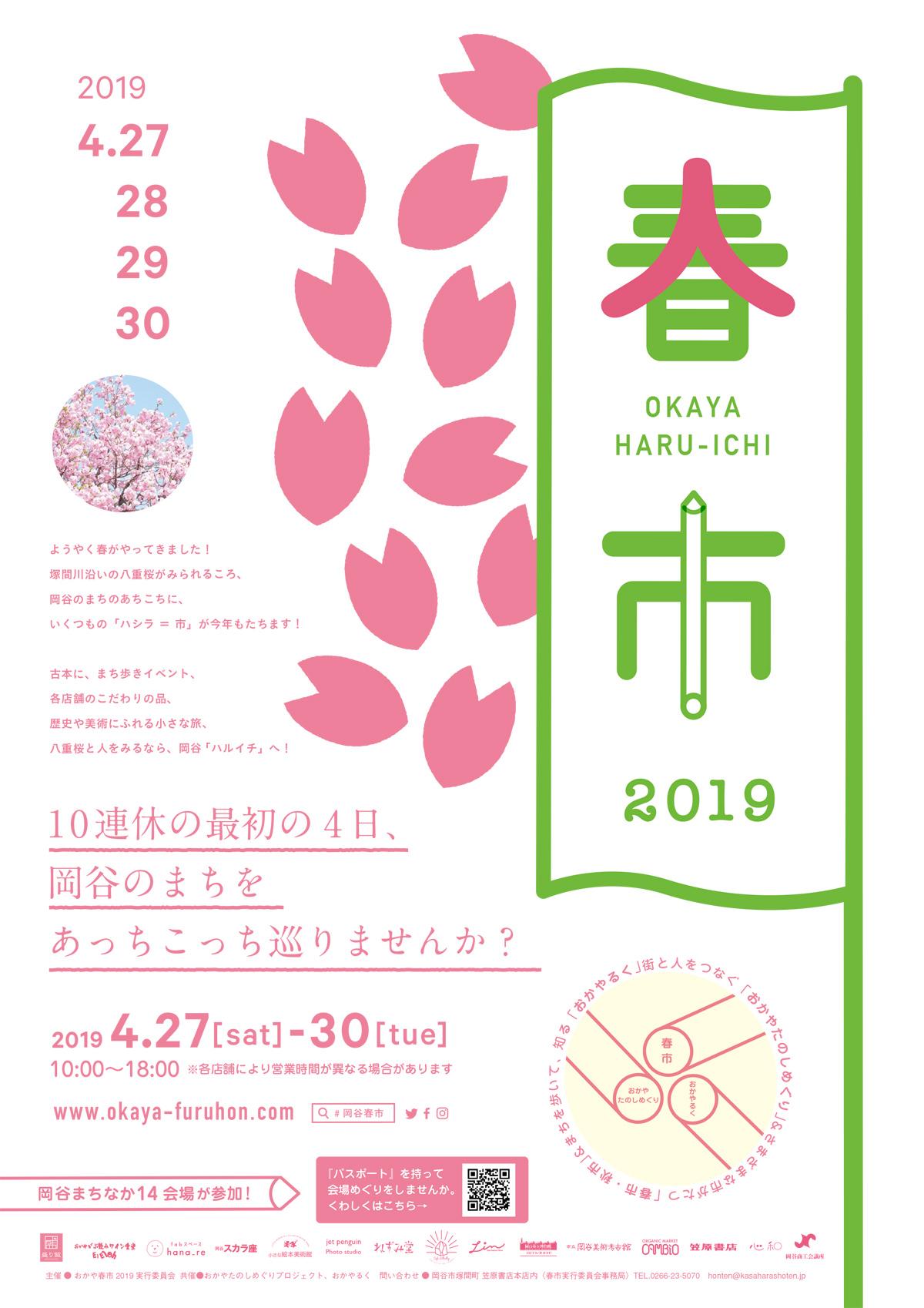 haru_ichi_main